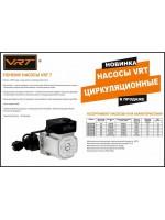Внимание! В продажу поступила НОВИНКА-  Циркуляционные насосы VRT