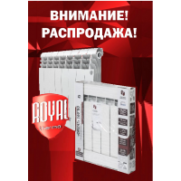 Распродажа радиаторов отопления производства Россия