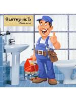 Дополнительные скидки для сантехников и монтажников