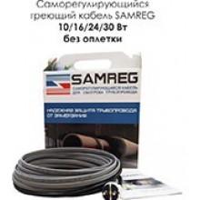 Комплект саморегулирующегося кабеля SAMREG 10/16/24/30 Вт без оплетки