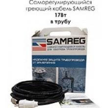 Комплект саморегулирующегося кабеля SAMREG 17 Вт в трубу
