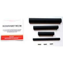 Комплект термоусаживаемых трубок ТКТ\М для муфтирования соединительной и оконечной муфт